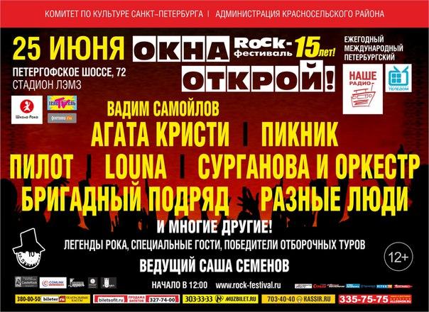 Музыкальный фестиваль «Окна открой» 25 июня на ЛЭМЗ
